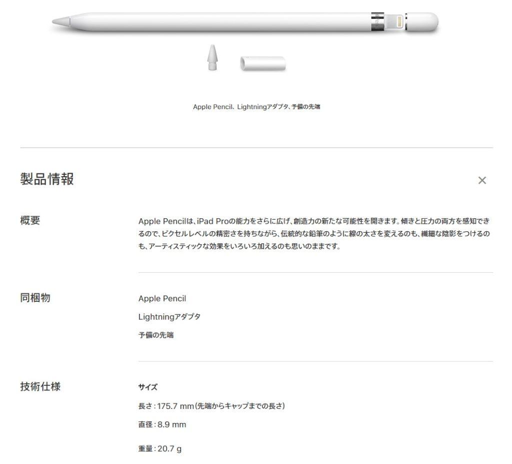 Apple Pencil製品情報。Apple公式ページより引用