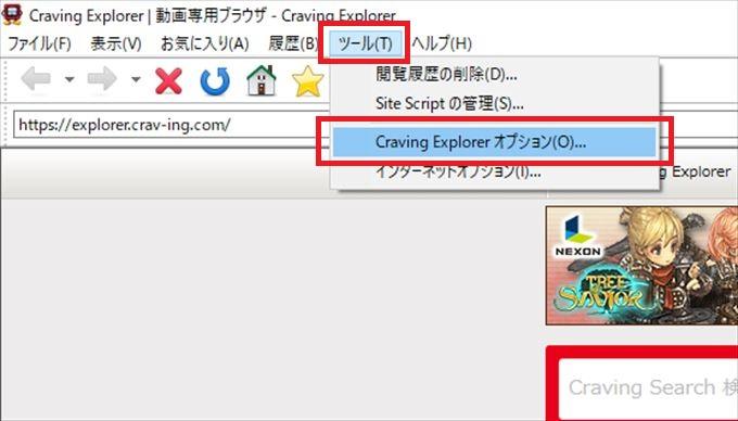craving explorer ユーチューブ ダウンロード できない
